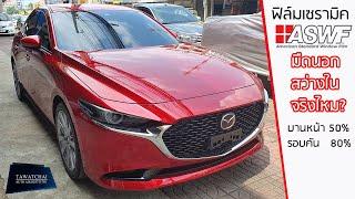 ฟิล์ม ASWF - รีวิวติดฟิล์มเซรามิค บน Mazda 3 บานหน้า 50% รอบคัน 80% by ธวัชชัยออโต้แอร์ (2019)