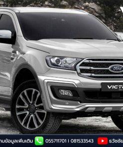 ชุดแต่ง Ford Everest รุ่น Victor