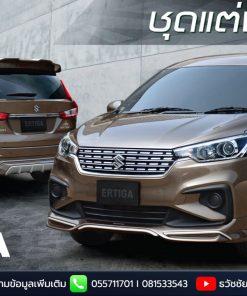 ชุดแต่ง Suzuki Ertiga 2019 รุ่น RBS