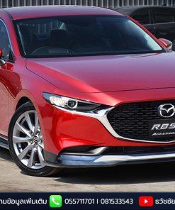 ชุดแต่ง Mazda 3 4 ประตู รุ่น RBS 2