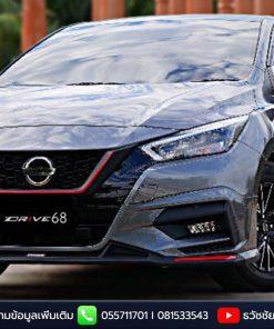 ชุดแต่ง Nissan almera 2020 รุ่น Drive 68