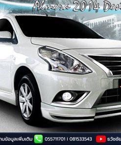 ชุดแต่ง Nissan Almera 2014 รุ่น Access