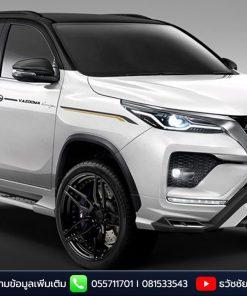 ชุดแต่ง Toyota Fortuner 2020 MC รุ่น Vazooma Luxury